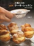 小嶋ルミの決定版ケーキ・レッスン: 生地からわかる38品