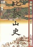 比叡山史―闘いと祈りの聖域