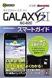 ゼロからはじめる ドコモ GALAXY S Ⅱ SC-02C スマートガイド