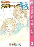 グッドモーニング・キス 2 (りぼんマスコットコミックスDIGITAL)
