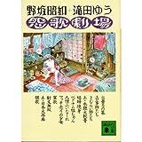 怨歌劇場 / 野坂 昭如 のシリーズ情報を見る