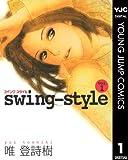 swing-style / 唯 登詩樹 のシリーズ情報を見る