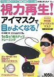 【中川式アイバランス・マスク付き】 視力再生! アイマスクで目がよくなる! (TJMOOK)