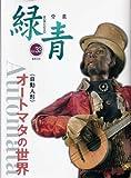 骨董緑青 vol.33 特集:オートマタ(自動人形)の世界