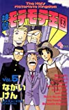 神聖モテモテ王国(5) (少年サンデーコミックス)