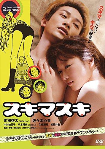 スキマスキ [DVD]