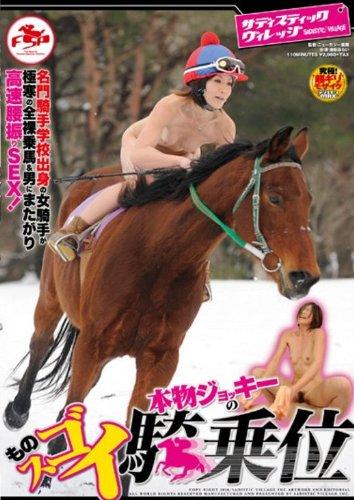 [蒲田みらい] 本物ジョッキーのものすごい騎乗位