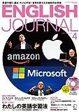 別冊付録・CD・DL付 ENGLISH JOURNAL (イングリッシュジャーナル) 2014年 04月号