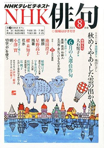 NHK俳句 2015年 08 月号 [雑誌]