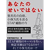 あなたのせいではない 笹井氏の自殺、小保方氏を巡るSTAP細胞の今