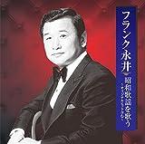 フランク永井 昭和歌謡を歌う BHST-174