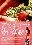 プライベートレッスン 青い体験 [DVD]