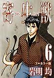 寄生獣 フルカラー版(6)