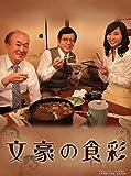 文豪の食彩2 ディレクターズカット版 【テレビ東京オンデマンド】