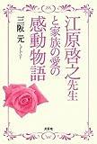 江原啓之先生と家族の愛の感動物語