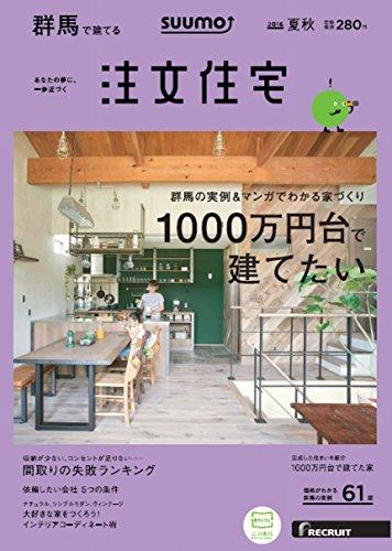 SUUMO注文住宅 群馬で建てる 2016年夏秋号