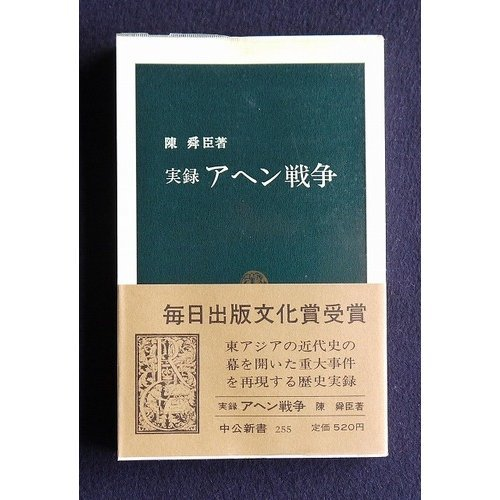 実録アヘン戦争 (中公新書 (255))