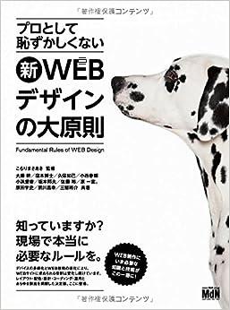 プロとして恥ずかしくない 新・WEBデザインの大原則