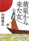 『黄泉から来た女』 内田康夫