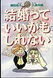 結婚っていいかもしれない / 藤臣 柊子 のシリーズ情報を見る