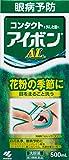 【第3類医薬品】アイボンAL 500mL