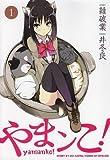 やまンコ! 1 (電撃コミックス)