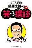 リットン調査団 藤原光博の笑う猥談