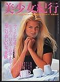 美少女紀行 Vol.7 北欧編 (特別新選組 1995年9月21日増刊)