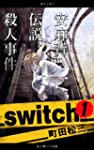 switch 1 (Japanese Edition)