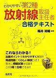 わかりやすい 第2種放射線取扱主任者 合格テキスト (国家・資格シリーズ 338)