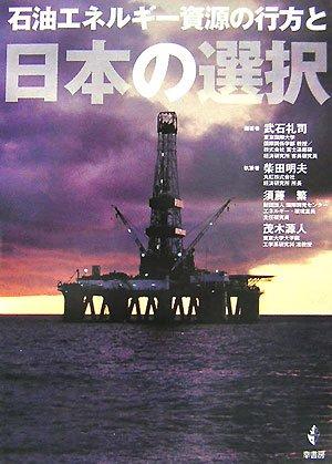 石油エネルギー資源の行方と日本の選択