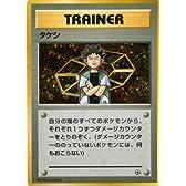 ポケモンカードゲーム 01t01 タケシ (特典付:限定スリーブ オレンジ、希少カード画像) 《ギフト》