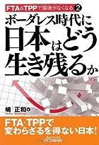 ボーダレス時代に日本はどう生き残るか (FTA&TPPで国境がなくなる2)