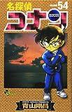 名探偵コナン (Volume54) (少年サンデーコミックス)