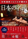 女性温泉ソムリエが薦める日本の名湯?関東広域エリア版?