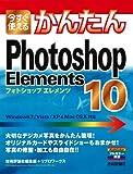 今すぐ使えるかんたん Photoshop Elements 10