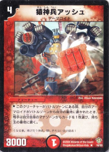 デュエルマスターズ 《猿神兵アッシュ》 DM09-016-R  【クリーチャー】