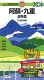 山と高原地図 阿蘇・九重 由布岳 (登山地図・マップ|昭文社/マップル)