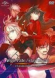 劇場版Fate/stay night UNLIMITED BLADE WORKS[DVD]