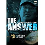THE ANSWER -Game 1:バスの生態学-