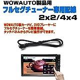WOWAUTO製品向け フルセグチューナー専用配線