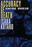 死神の精度 (文春文庫 (い70-1))