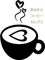 あなたとコーヒーカップ2