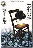 忘れな草 (角川ホラー文庫)