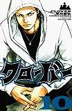 クローバー 10 (少年チャンピオン・コミックス)