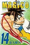 MAGiCO(14) (ライバルKC)