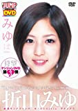 WEEKLY YOUNG JUMP PREMIUM DVD「折山みゆ みゆぽ」[DVD]