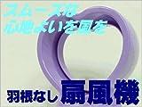 ピーナッツ・クラブ◇羽根なし扇風機「爽涼」USB電源対応 (パープル)