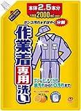 作業着専用洗い 詰替 2000ml