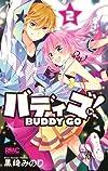 バディゴ! 2 (りぼんマスコットコミックス)